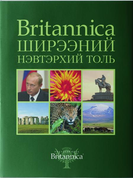 BRITANNICA ШИРЭЭНИЙ НЭВТЭРХИЙ ТОЛЬ
